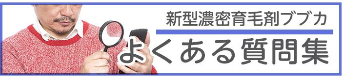 育毛剤BUBKA(ブブカ)のQ&A