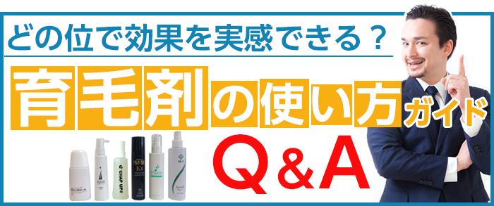 どのくらいで効果を実感できる?育毛剤の使い方ガイド Q&A