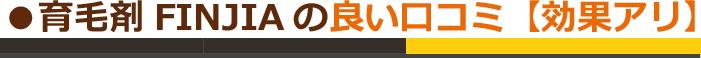 育毛剤FINJIA(フィンジア)の良い口コミ評判【効果あり】