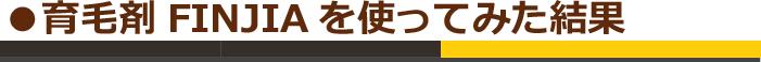 【育毛剤FINJIA(フィンジア)を使ってみた結果】