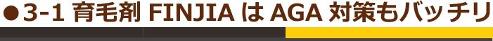 育毛剤FINJIA(フィンジア)はAGA対策もバッチリ
