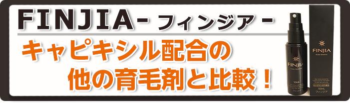 FINJIA(フィンジア)をキャピキシル配合の他の育毛剤と比較!