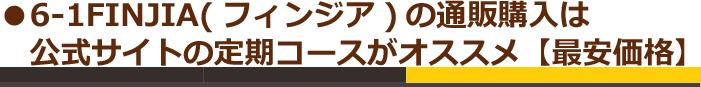 FINJIA(フィンジア)の通販購入は公式サイトの定期コースがオススメ【最安価格】