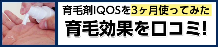 イクオス(IQOS)を3ヵ月実際に使用した効果を口コミ!