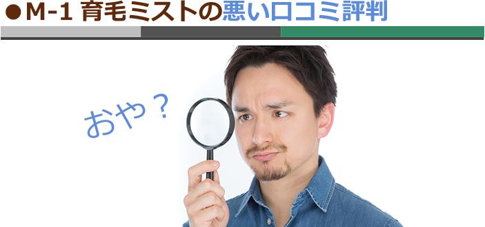 M-1育毛ミストの悪い口コミ評判