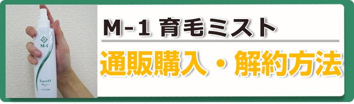 M-1育毛ミストの通販購入法・解約法