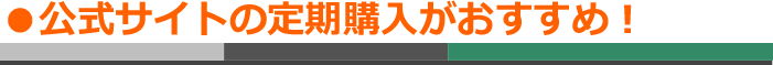 M-1育毛ミストは公式サイトの定期購入がおすすめ!