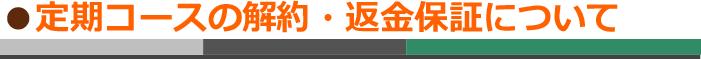 M-1育毛ミスト定期コースの解約法・返金保証について