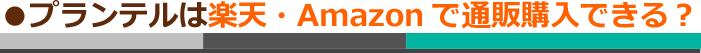 薬用プランテルは楽天・Amazonで購入できる?